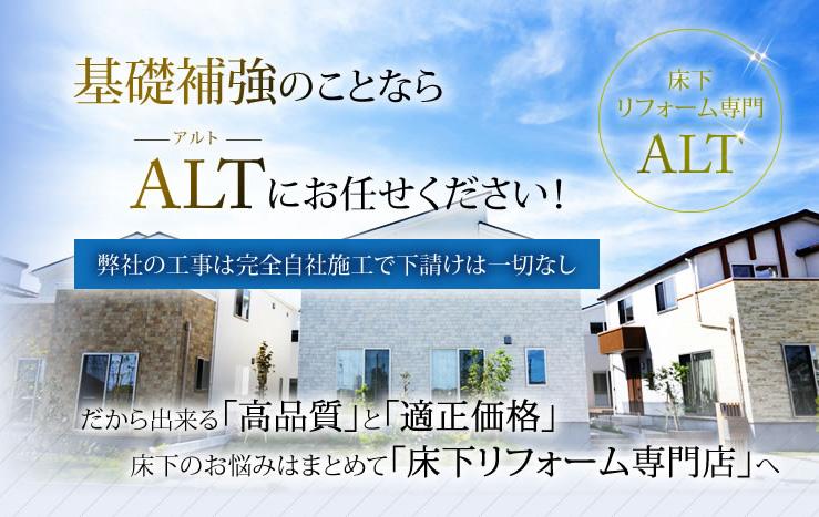 基礎補強  株式会社ALT(アルト)